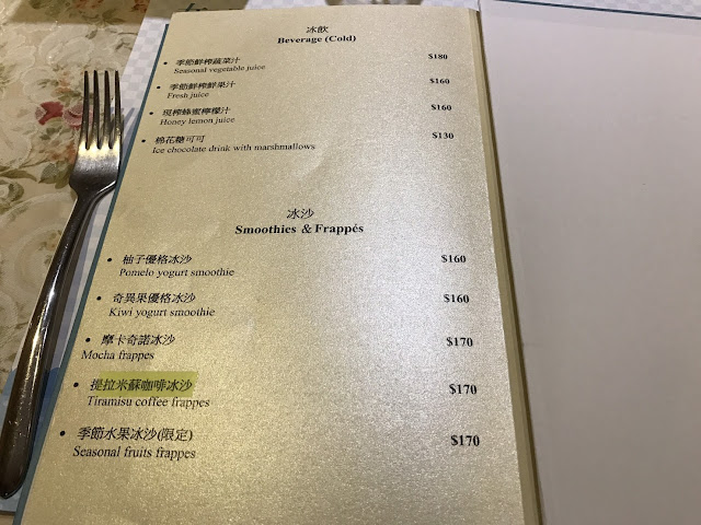 女人故事館 菜單
