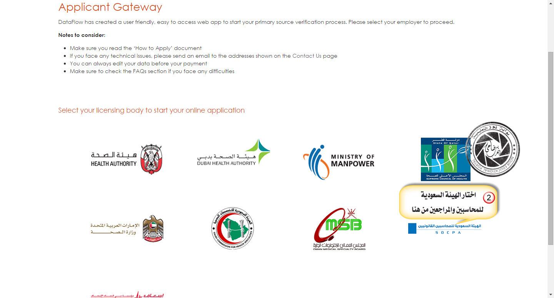 الهيئة السعودية للمحاسبين - Arabic News Collections