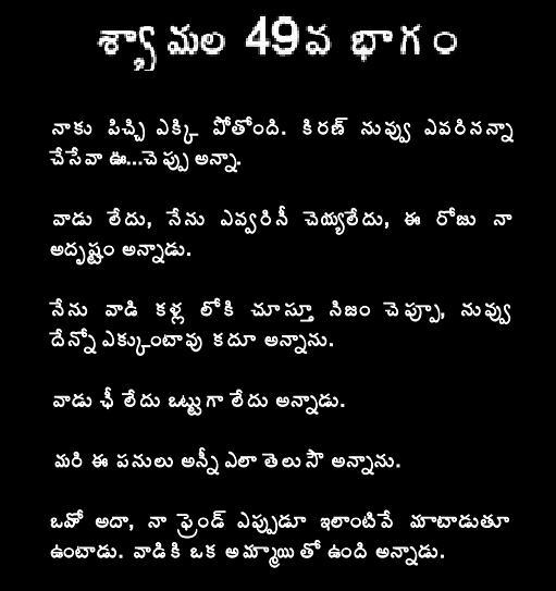 Telugu kathalu free download