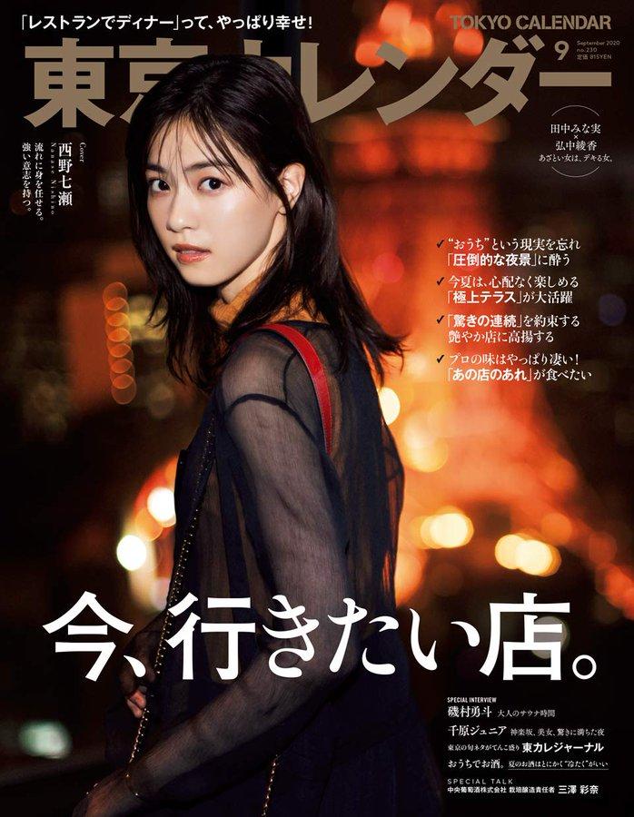 東京カレンダー 2020年09月号 [Tokyo Calendar 2020+No.230+RAR]
