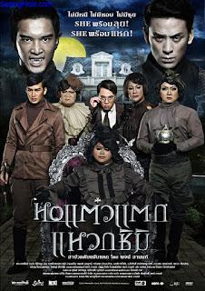 Hor taew tak 3 (2011) หอแต๋วแตก ภาค 3
