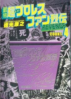最狂超プロレスファン烈伝 第01-04巻 [Saikyou Super Pro-Wres Fan Retsuden vol 01-04]