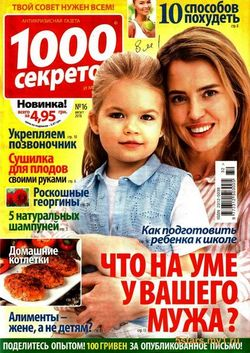 Читать онлайн журнал 1000 секретов (№16 август 2018) или скачать журнал бесплатно