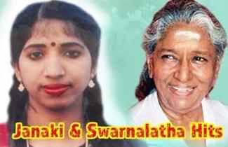 S.Janaki & Swarnalatha Super Hit Evergreen | Audio Jukebox