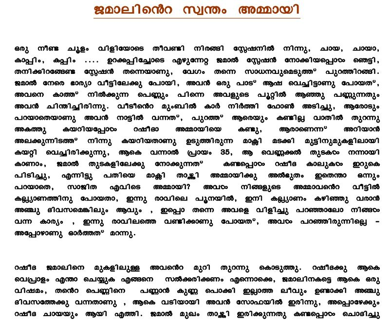 Lalitha Sahasranamam Malayalam Pdf