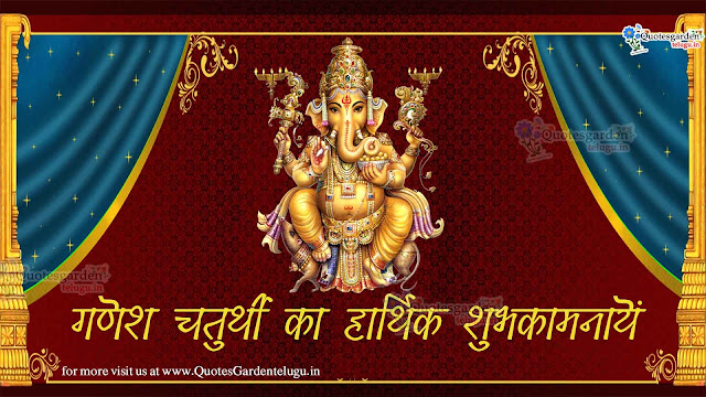 Latest Ganesh Chaturthy Greetings Quotes Hindi