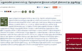 tamilnadu sub inspector exam free coaching dinamalar