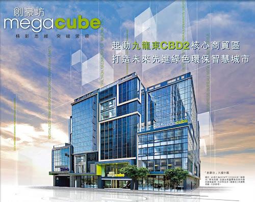 九龍灣 創豪坊(Mega Cube) 恒基