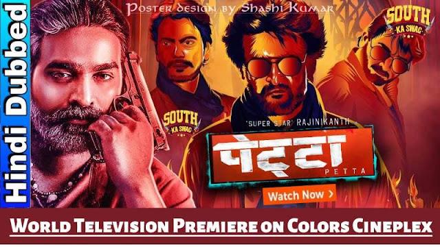 Petta 2019 Hindi Dubbed 720p HDRip Full Movie Download 300mb Movies, 300mbmovies, 3D Movie, 3GP, 500MB, 700mb, 7starhd, 9kmovies,9xfilms.org, 9xmovie,world4u.thelinksmaster.com, world4ufree, worldfree4uPa Paandi Download 300mb Movies, 300mbmovies, 3D Movie, 3GP, 500MB, 700mb, 7starhd, 9kmovies,9xfilms.org, 9xmovie,world4u.thelinksmaster.com, world4ufree, worldfree4u
