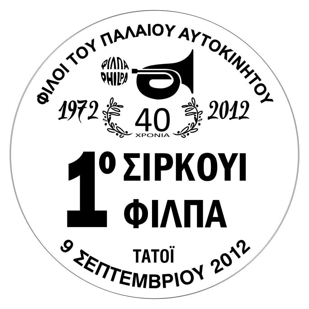 Auto Classic: 1o ΤΑΤΟΙ CIRCUIT ΦΙΛΠΑ 2012: ΠΡΟΓΡΑΜΜΑ ΚΑΙ