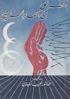 تحميل كتاب الطريق إلى اتحاد إسلامي pdf - نجيب الكيلاني