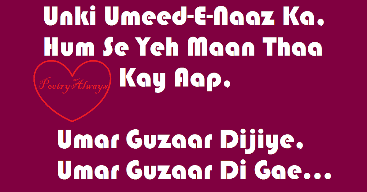 Urdu Sad Poetry, Ghazals, Urdu Shayari, Romantic Poetry, Jaun Elia