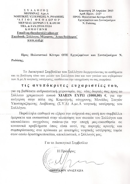 http://lesxi-ote-komotinis.blogspot.gr/2013/04/blog-post.html