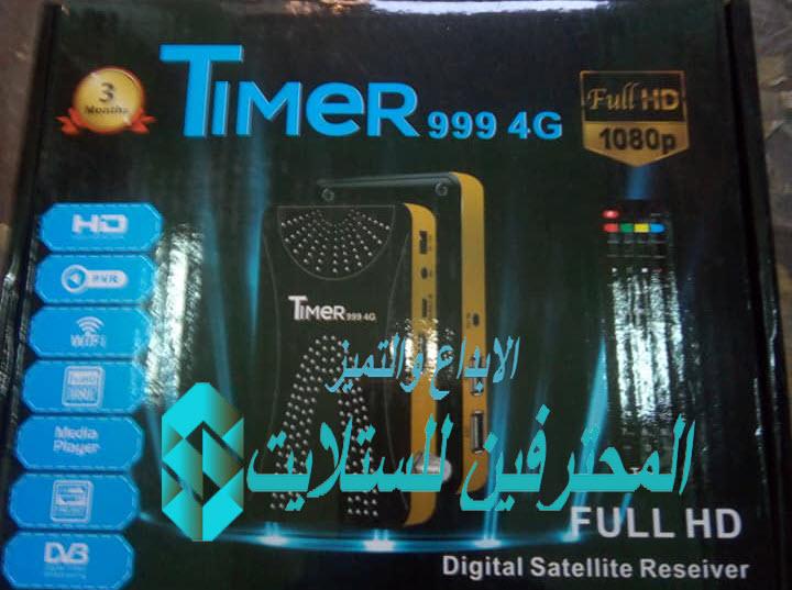 احدث ملف قنوات تايمر Timer 999 4G  محدث دائما بكل جديد