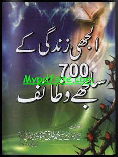 Uljhi zindgi k 700 Suljhe Wazaif