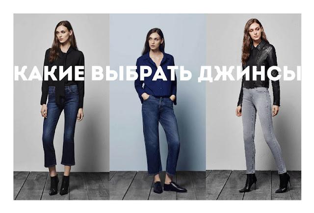 Джинсы с завышенной талией, укороченные джинсы клеш и джинсы скинни