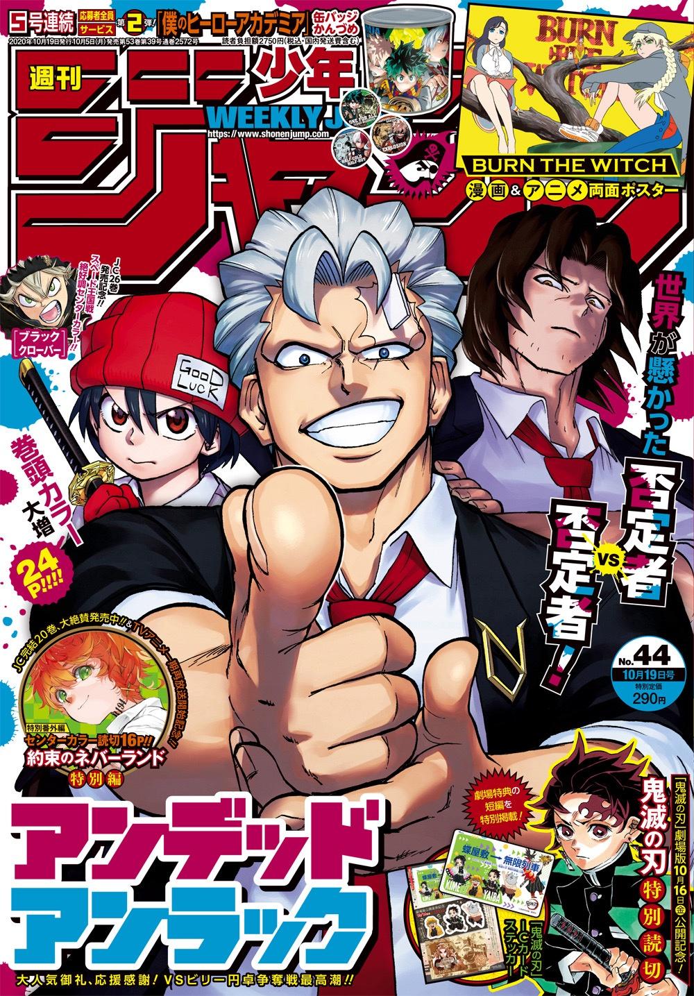 週刊少年ジャンプ 2020年44号 [Weekly Shonen Jump 2020 No.44+RAR]