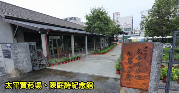 《台中.太平》太平買菸場|陳庭詩紀念館|台中市歷史建築活化再利用|免費參觀