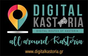 https://www.digitalkastoria.gr/el/