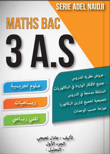 كتاب الكتروني في الرياضيات للطالب عادل نعيجي للسنة الثالثة ثانوي