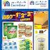 Carrefour Kuwait - 850 Fils, 1 KD, 2 KD & 3 KD Offers