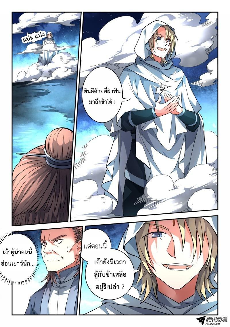 อ่านการ์ตูน Spirit Blade Mountain 119 ภาพที่ 5