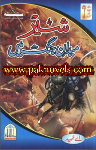 Book Shair Meedane Jang Me by A Hameed