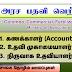 கணக்காளர், உதவி முகாமையாளர், நிருவாக உதவியாளர் - Colombo Commercial Fertilizers Ltd