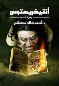 حصريا تحميل رواية أنتيخريستوس - احمد خالد مصطفى PDF