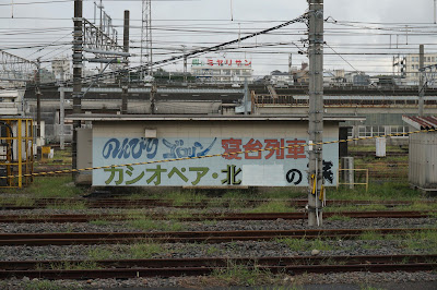 尾久駅寝台列車広告