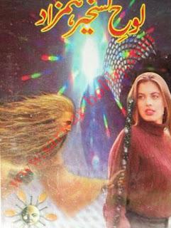 Taskheer Hamzad Urdu