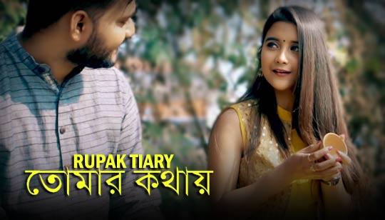 Tomar Kothay by Rupak Tiary Bengali Song