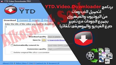 أفضل برنامجى لتحميل الفيدوهات من اليوتيوب والفيسبوك وغيرها YTD.Video.Downloader.Pro.5.9.10.3.Silent+Portable تثبيت وتفعيل صامت