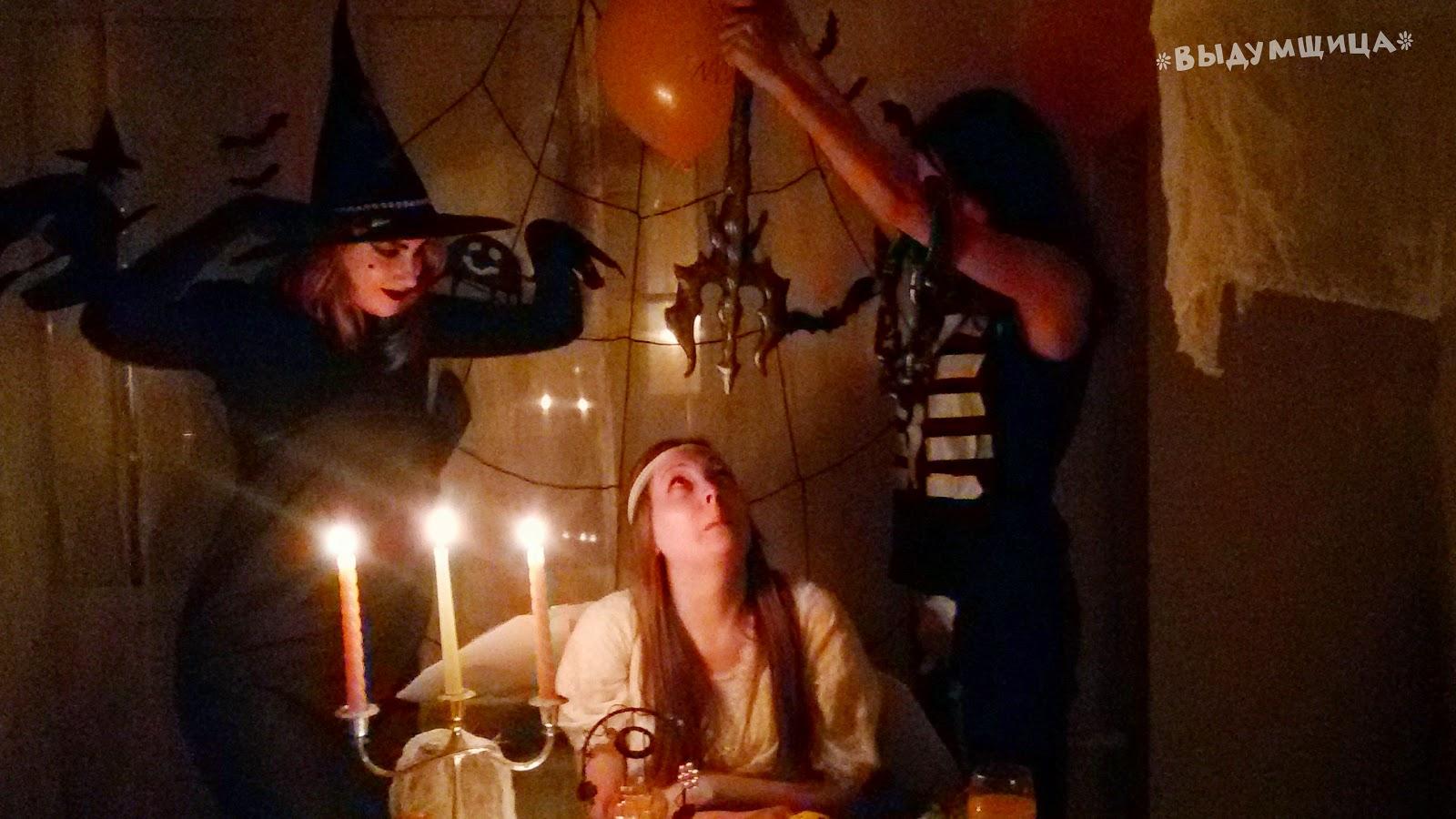 празднуем хэллоуин дома