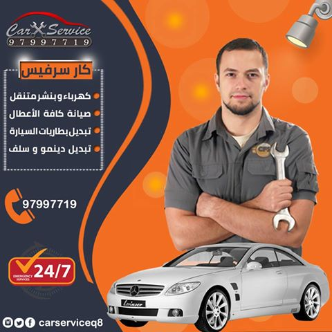 ميكانيكي سيارات بالكويت   برامج صيانه السيارات - 97997719 77
