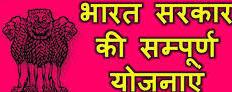 bharat-sarkar-ki-pramukh-yojanaye.