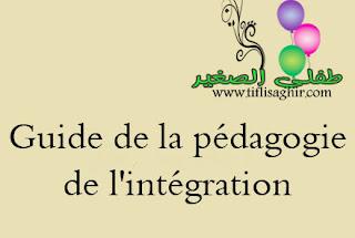 Guide de la pédagogie de l'intégration