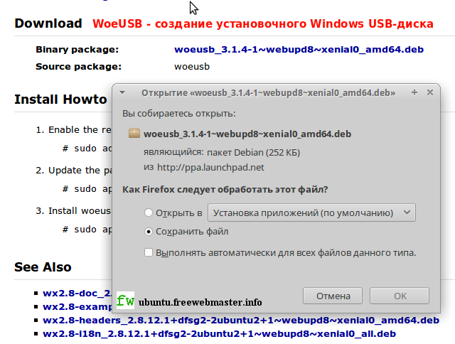 WoeUSB - создание установочного Windows USB-диска