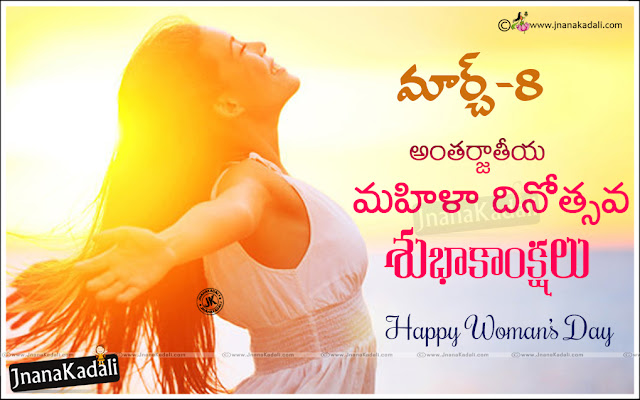 telugu woman's Day Greetings, woman's day hd wallpapers, woman's day Telugu poetry