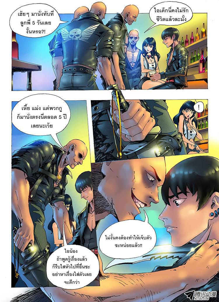 อ่านการ์ตูน Tangyan in the other world 1 ภาพที่ 9