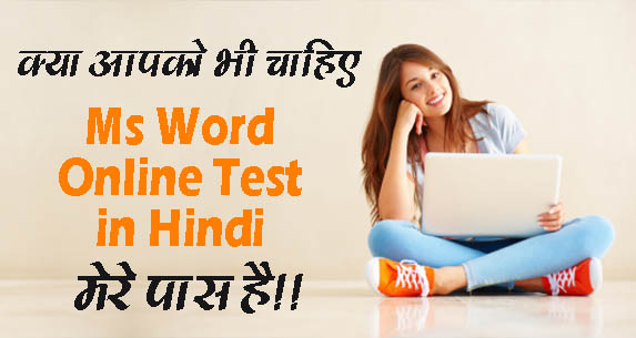 Ms Word Online Test In Hindi, Ccc Ms Word Online Test In Hindi, Rscit Ms Word Online Test In Hindi, Ms Word Online Test In Hindi 2019, Free Online Test in Hindi, MS Word quiz in Hindi, computer quiz in Hindi with answer, Online MS Word Object Question Quiz In Hindi language, Multiple Choice Question And Answer Of MS Word in Hindi. MS Word questions and answers in Hindi. MS Word online test in Hindi. MS Word objective questions and answers in Hindi.