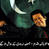 Imran Khan's New Move Created Trouble For Asif Zardari, Latest News