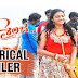 Nenu Sailaja Movie Release Date, Review, Audio Songs and Latest Updates