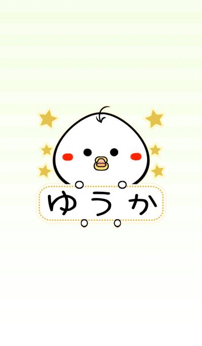 Yuuka Omosiro Namae Theme