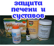 http://smart-internetshopping.blogspot.ru/2015/12/spedstvallya-ot-artrita-i-gepatoprotectori.html