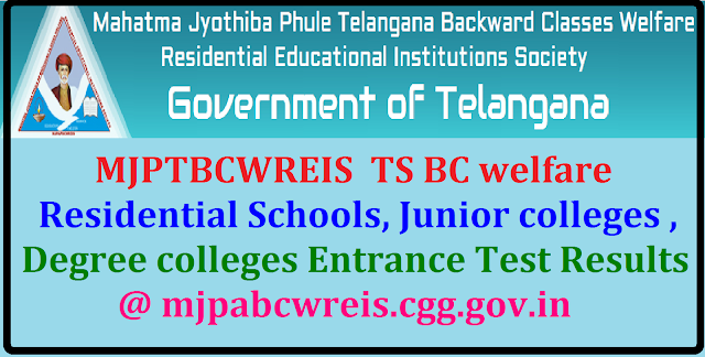 MJPTBCWREIS TS BC welfare Residential Schools, Junior colleges , Degree colleges Entrance Test Results @ mjpabcwreis.cgg.gov.in MJPTBCWREIS TS BC Residentials 6th,7th Classes Admission Test 2017 | Apply Online mjpabcwreis.cgg.gov.in | Mahatma Jyothiba Phule Telangana BC Residential 6th,7th Classes Admission Test 2017|MJPTBCWREIS VI,VII Classes Admissions 2017-18| Mahatma Jyothiba Phule Residentials 6th,7th,8th Classes Admission Test 2017.TS BC Welfare Residential Entrance Test 2017| MJPTBCWREIS CET 2017, Apply Online on www.mjpabcwreis.cgg.gov.in Mahatma Jyothiba Phule TS BC Welfare Educational Institutions Society VI,VII,VIII Classes Admissions 2017-18 Notification. /2017/05/mjptbcwreis-ts-bc-residentials-schools-junior-colleges-degree-colleges-entrance-test-results-mjpabcwreis.cgg.gov.in.html