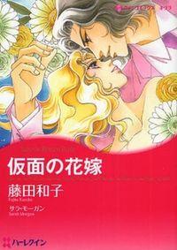 Kamen no Hanayome
