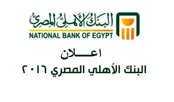 اعلان البنك الاهلى المصرى - طرح شهادات استثمار بفائدة 20% لمدة عام ويصرف العائد المالى لها شهريا