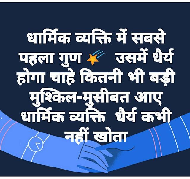 Dharmic lakshan