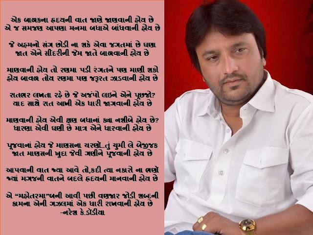 एक बाळकना ह्रदयनी वात जाणे जाणवानी होय छे Gujarati Gazal By Naresh K. Dodia